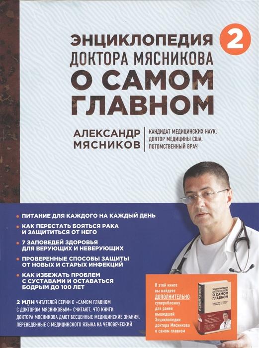 Мясников А. Энциклопедия доктора Мясникова о самом главном Том 2