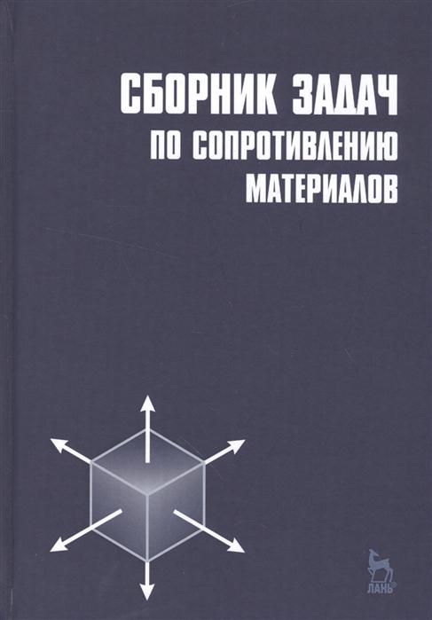 Паршин Л. (ред.) Сборник задач по сопротивлению материалов цена
