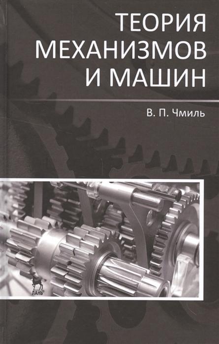 Чмиль В. Теория механизмов и машин