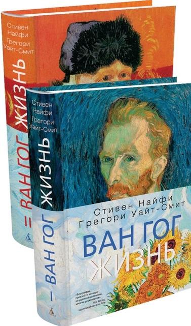 Найфи С., Уайт-Смит Г. Ван Гог Жизнь комплект из 2-х книг в упаковке цены онлайн