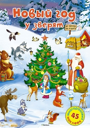 цена на Плаксунова Д. (ред.) Новый год у зверят 45 многоразовых наклеек