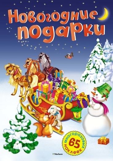 Плаксунова Д. (ред.) Новогодние подарки 65 многоразовых наклеек
