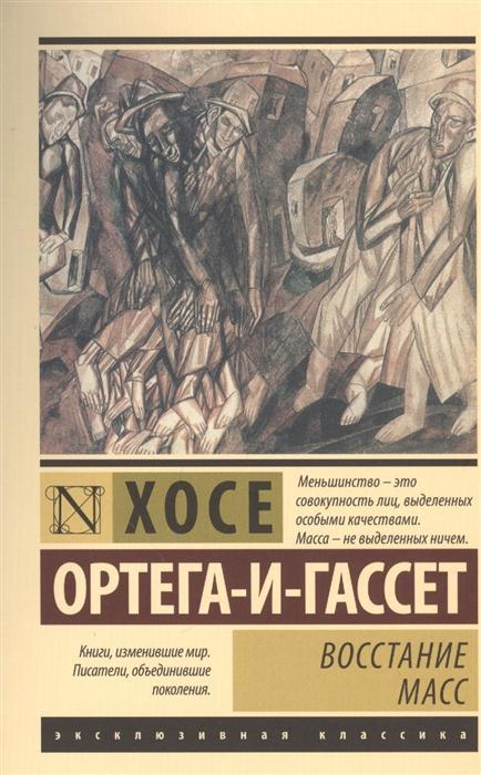 Ортега-и-Гассет Х. Восстание масс