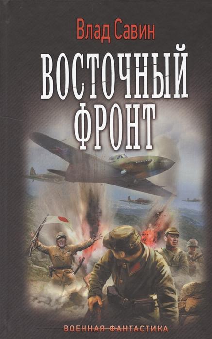 Савин В. Восточный фронт