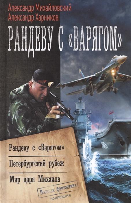 Михайловский А., Харников А. Рандеву с Варягом