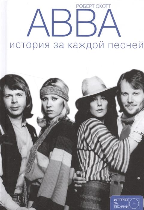 Скотт Р. ABBA История за каждой песней цена и фото