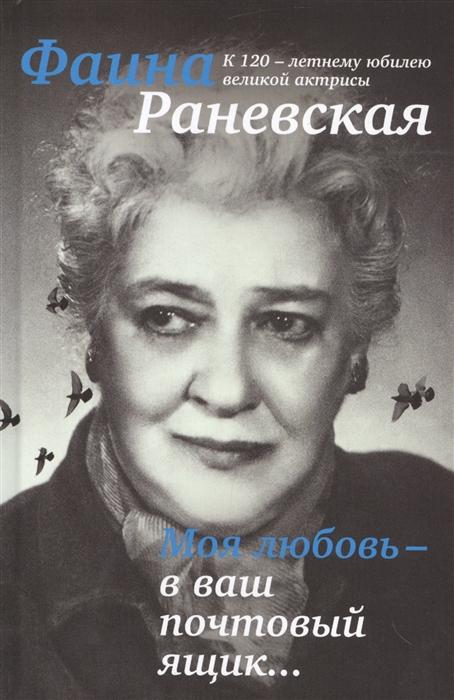 Раневская Ф. Моя любовь - в ваш почтовый ящик цена и фото