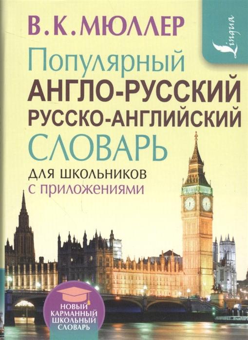 цены Мюллер В. Популярный англо-русский русско-английский словарь для школьников с приложениями