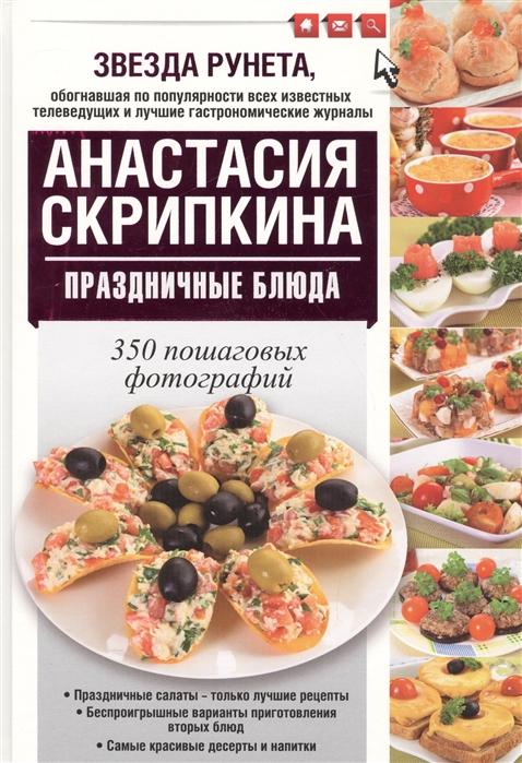 Праздничные блюда 350 пошаговых фотография