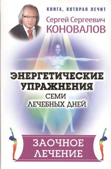Коновалов С. Энергетические упражнения семи Лечебных Дней Заочное лечение