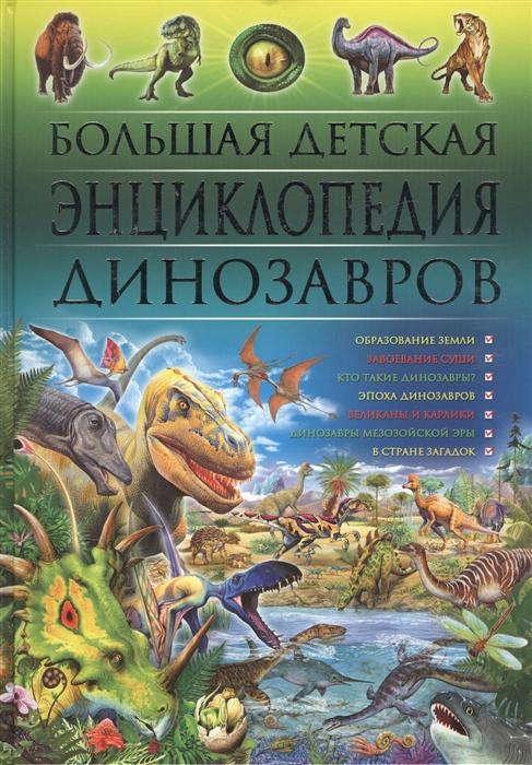 Скиба Т., Феданова Ю. (ред.) Большая детская энциклопедия динозавров феданова ю скиба т ред динозавры большая детская энциклопедия