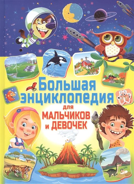 Скиба Т. Большая энциклопедия для мальчиков и девочек емельянова т большая книга рисования для девочек