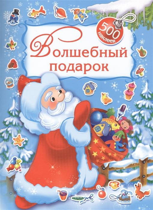 Дмитриева В. (сост.) Волшебный подарок 500 наклеек