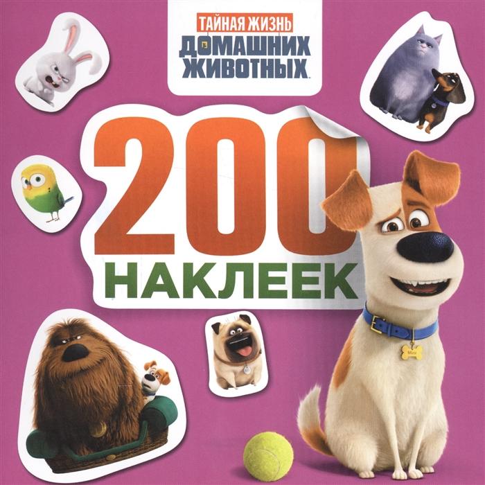 Анастасян С. (ред) Тайная жизнь домашних животных 200 наклеек
