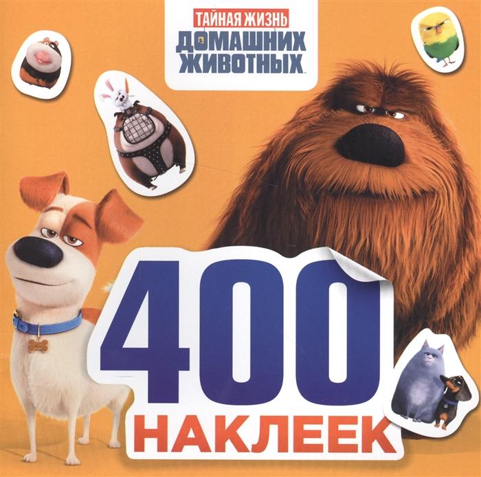 Анастасян С. (ред) Тайная жизнь домашних животных 400 наклеек