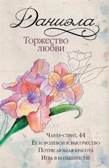 Стил Д. Торжество любви комплект из 4 книг в упаковке