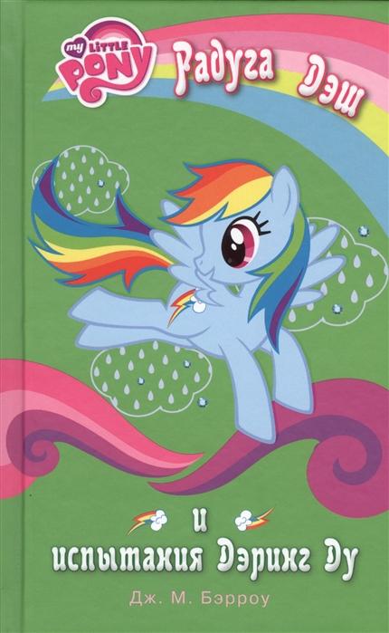 все цены на Бэрроу Дж. Мой маленький пони Радуга Дэш и испытания Дэринг Ду онлайн