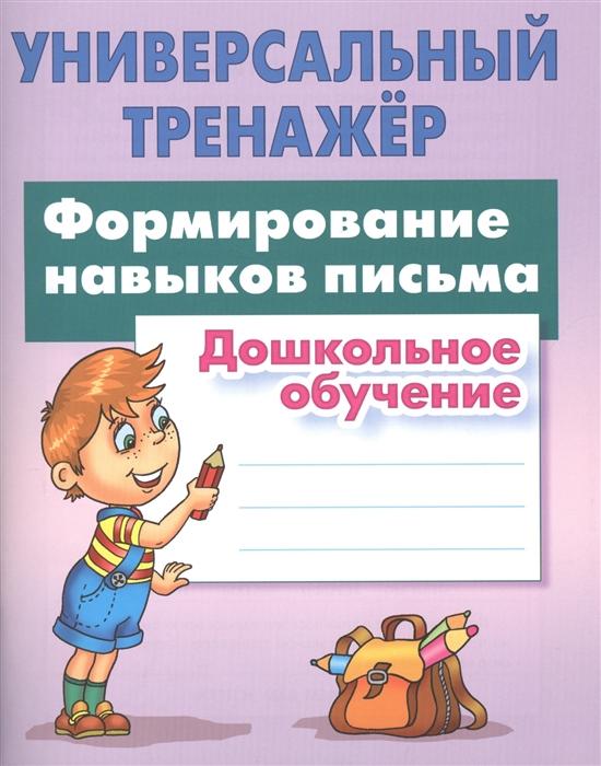 Петренко С. Формирование навыков письма Дошкольное обучение
