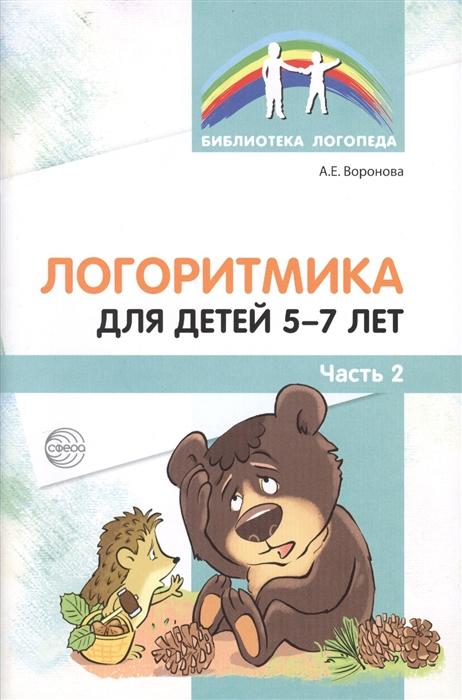 Воронова А.Е. Логоритмика для детей 5-7 лет Часть 2 воронова е игры эстафеты для детей 5 7 лет практическое пособие 2 е издание