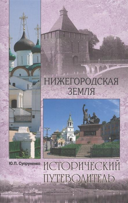 Супруненко Ю. Нижегородская земля Исторический путеводитель цены онлайн