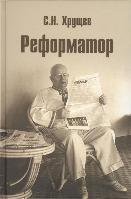 цена на Хрущев С. Реформатор