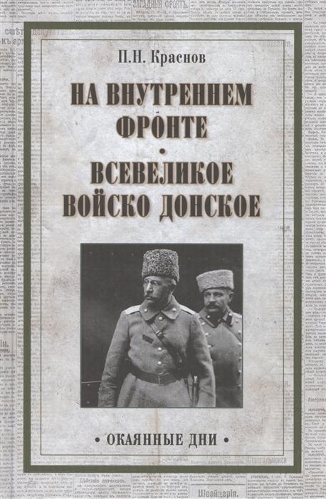 Краснов П. На внутреннем фронте Всевеликое войско Донское