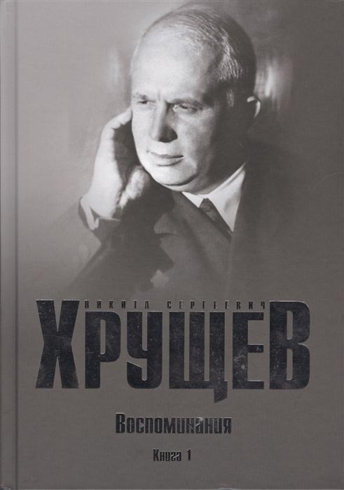 Хрущев Н. Воспоминания Книга 1