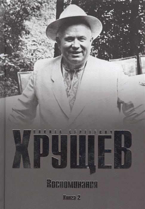 Хрущев Н. Воспоминания Книга 2