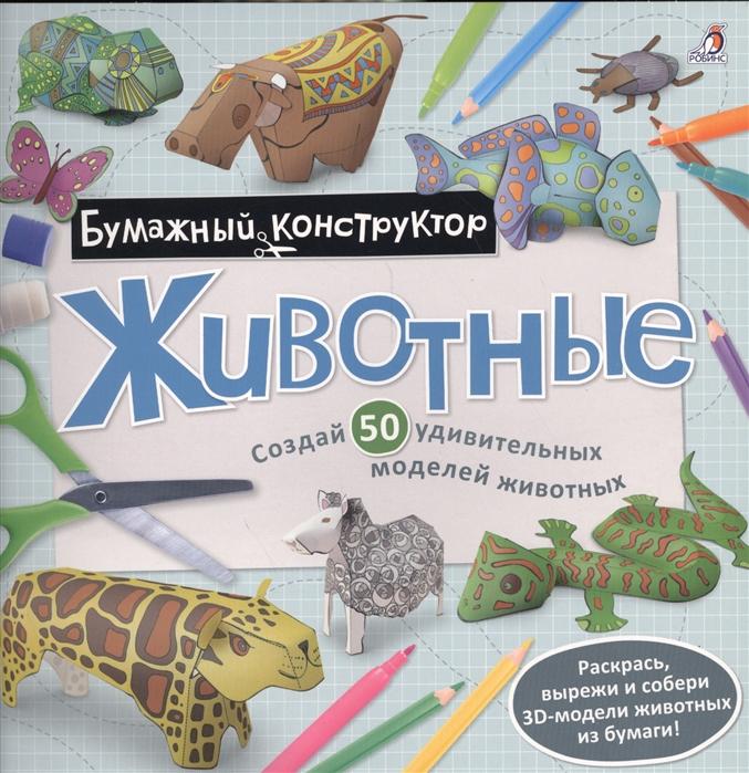 Купить Животные Создай 50 удивительных моделей животных, Робинс, Поделки и модели из бумаги. Аппликация. Оригами