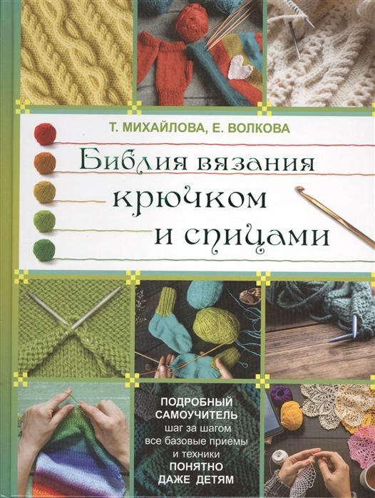 Михайлова Т. Библия вязания крючком и спицами цены онлайн