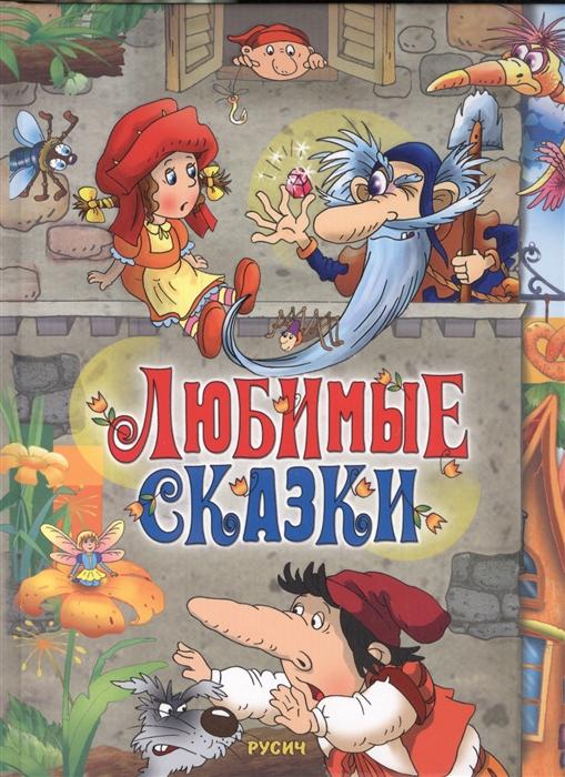 Агинская Е. (ред.) Любимые сказки агинская е ред чудо книга для малышей