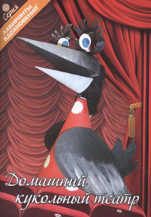Кудина О. (сост.) Домашний кукольный театр цены онлайн