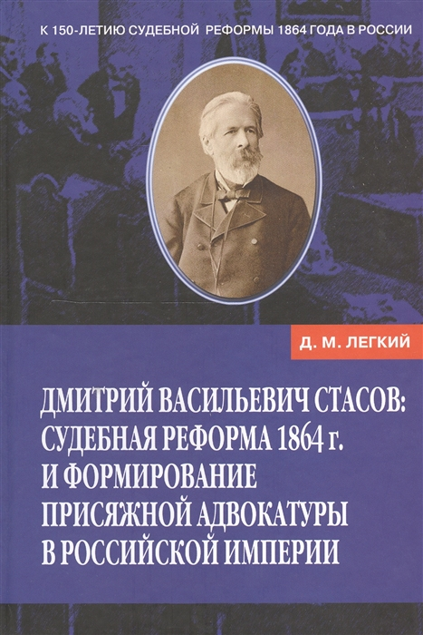 Дмитрий Васильевич Стасов судебная реформа 1864 г и формирование присяжной адвокатуры в Российской империи