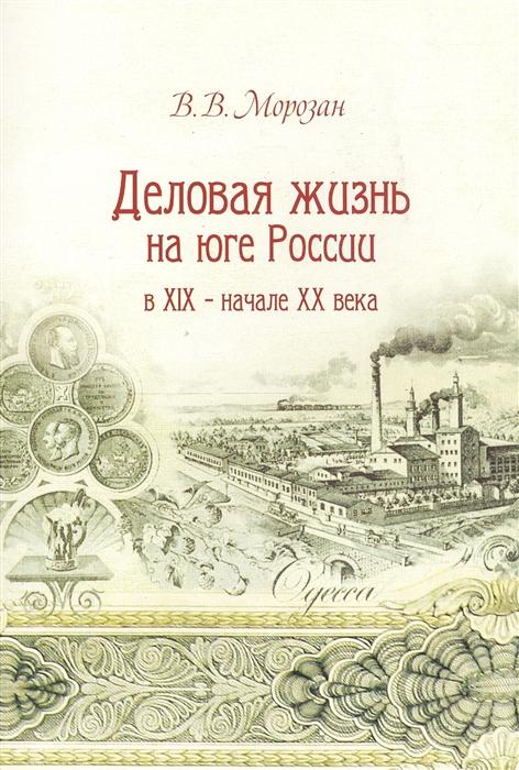 Деловая жизнь на юге России в XIX - начале XX века