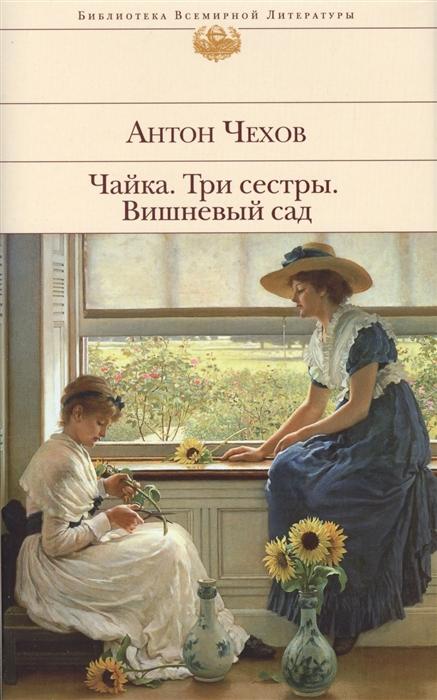 Чехов А. Чайка Три сестры Вишневый сад чехов а чайка три сестры вишневый сад