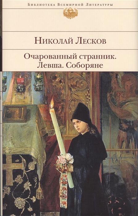 Лесков Н. Очарованный странник Левша Соборяне