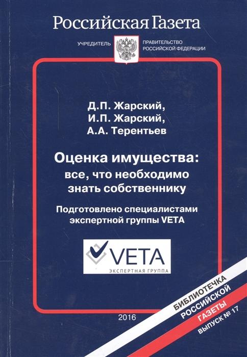 Жарский Д., Жарский И., Терентьев А. Оценка имущенства все что необходимо знать собственнику цены