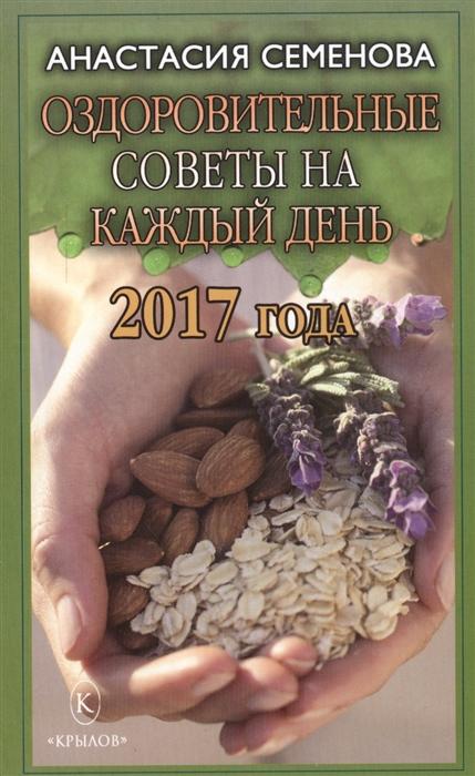 Семенова А. Оздоровительные советы на каждый день 2017 года семенова а оздоровительные советы на каждый день 2020 года