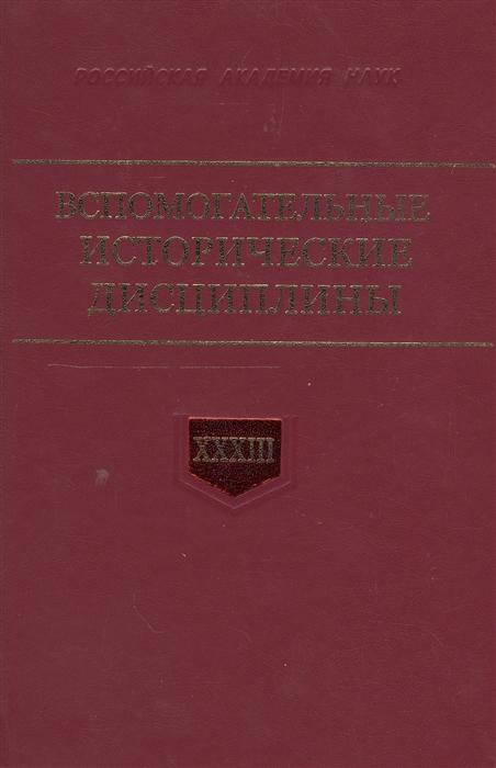 Вспомогательные исторические дисциплины Том XXXIII