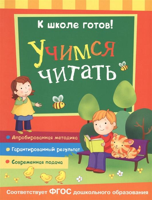 купить Беляева Т. (ред.) Учимся читать по цене 169 рублей