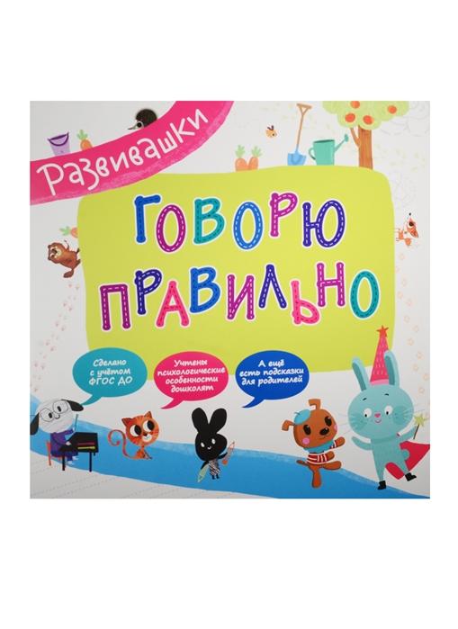 купить Беляева Т. (ред.) Говорю правильно по цене 98 рублей