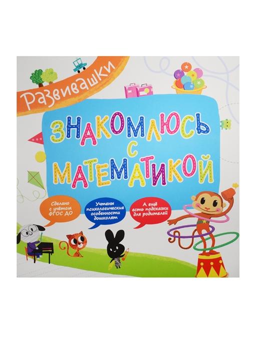 купить Беляева Т. (ред.) Знакомлюсь с математикой по цене 98 рублей