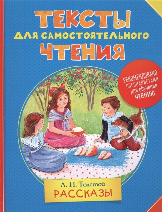 Толстой Л. Тексты для самостоятельного чтения Рассказы толстой л моя третья русская книга для чтения