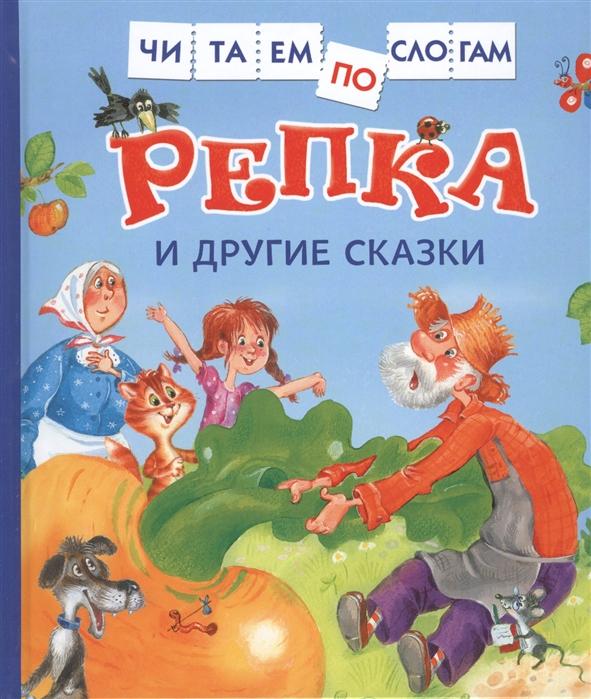 Рожнова И. (ред.) Репка и другие сказки