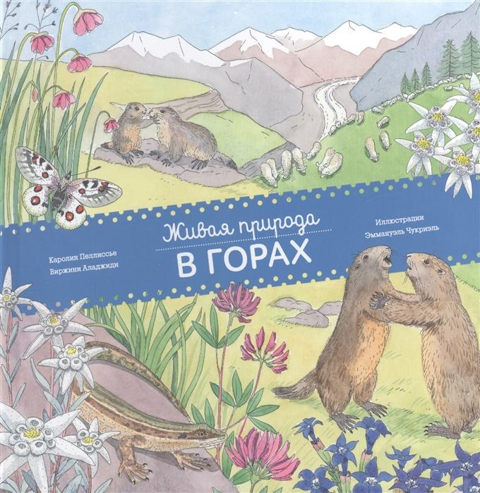 Купить Живая природа В горах, Манн, Иванов и Фербер, Естественные науки