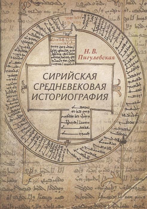 Сирийская средневековая историография Исследования и переводы