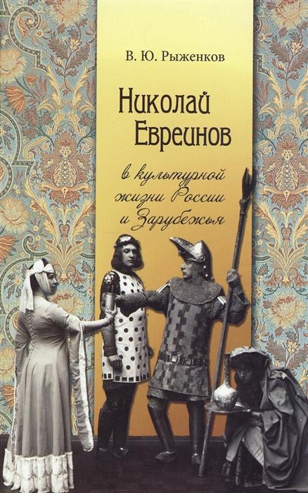 Николай Евреинов в культурной жизни России и Зарубежья