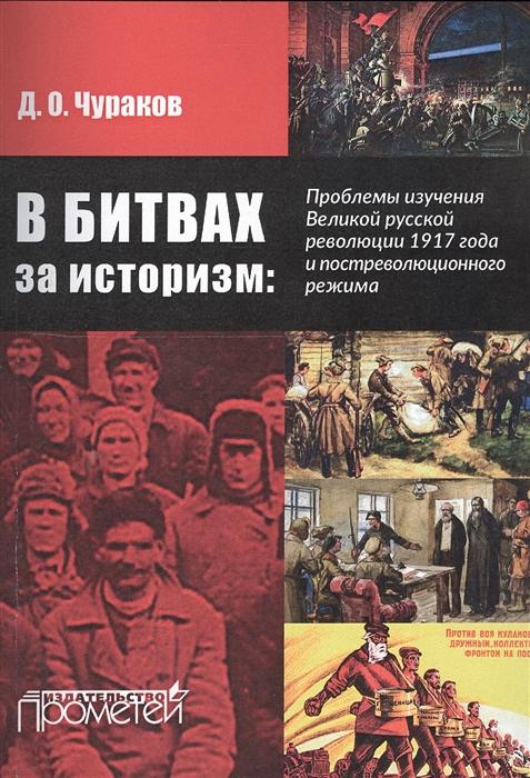 Чураков Д. В битвах за историзм Проблемы изучения Великой русской революции 1917 года и постреволюционного режима