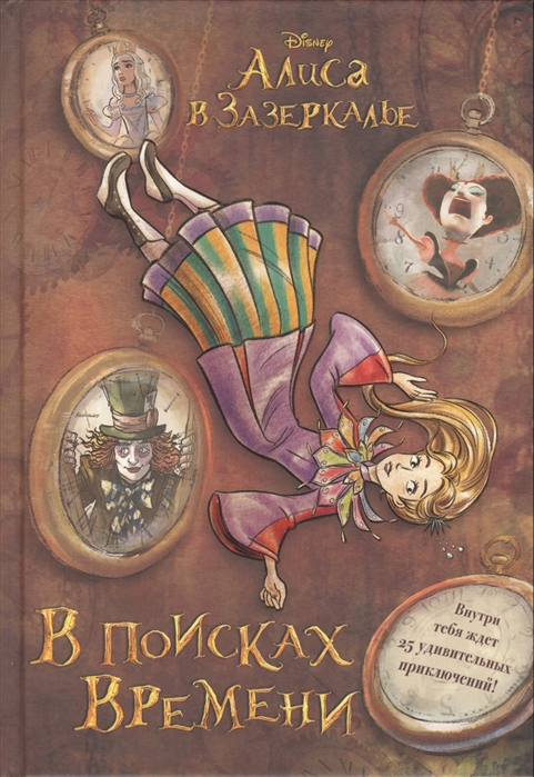 Купить Алиса в Зазеркалье В поисках времени, Эксмо, Детская художественная литература