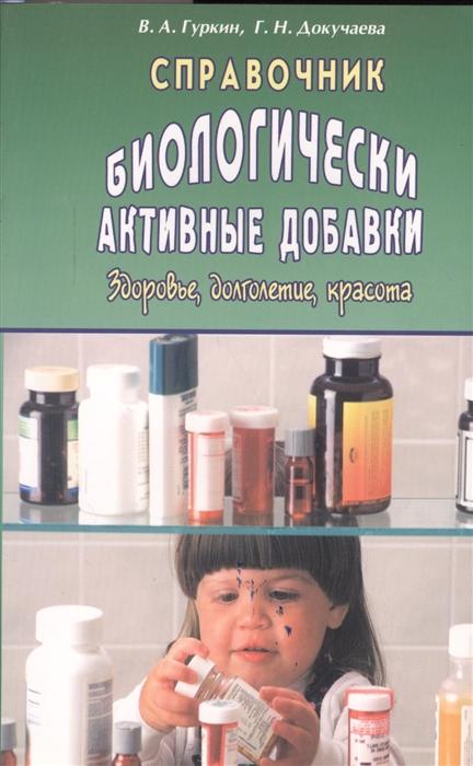 Гуркин В., Докучаева Г. Справочник Биологически активные добавки Здоровье долголетие красота